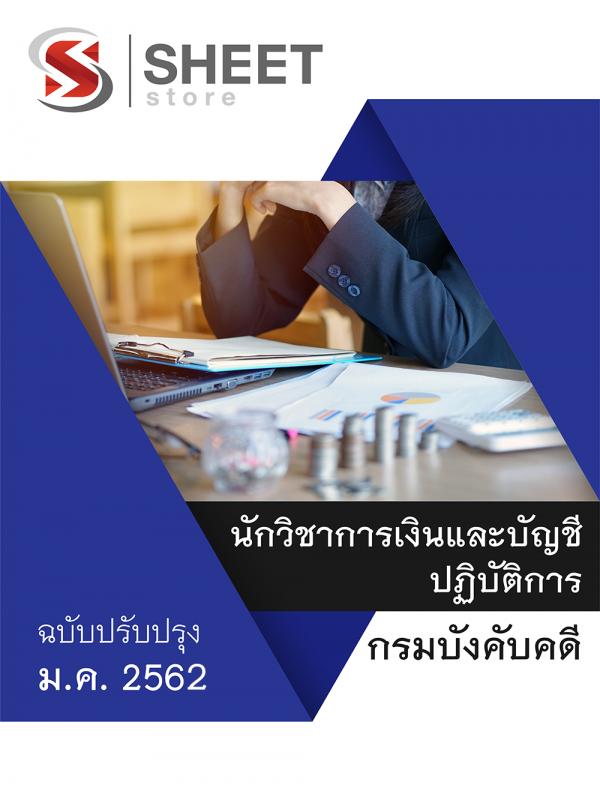 แนวข้อสอบ นักวิชาการเงินและบัญชี กรมบังคับคดี อัพเดทล่าสุด 2562