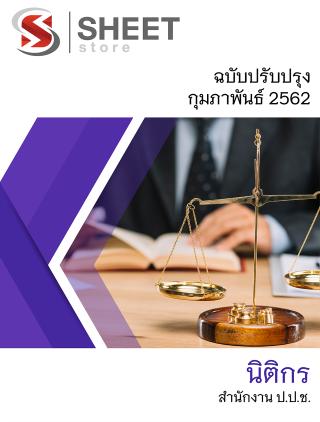 แนวข้อสอบ นิติกร สำนักงาน ปปช อัพเดทล่าสุด 2562