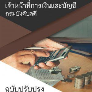 แนวข้อสอบ เจ้าหน้าที่การเงินและบัญชี กรมบังคับคดี อัพเดทล่าสุด 2562