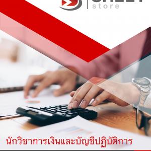 แนวข้อสอบ นักวิชาการเงินและบัญชี | กรมการปกครอง Update-3-2562