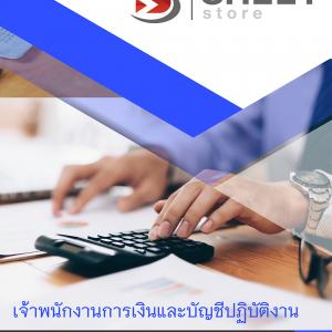 แนวข้อสอบ เจ้าพนักงานการเงินและบัญชี | กรมการปกครอง Update-3-2562