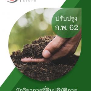 แนวข้อสอบ นักวิชาการที่ดินปฏิบัติการ กรมที่ดิน อัพเดท 2562