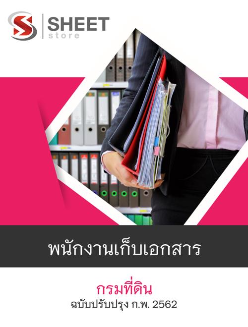 แนวข้อสอบ พนักงานเก็บเอกสาร กรมที่ดิน อัพเดทล่าสุด 2562