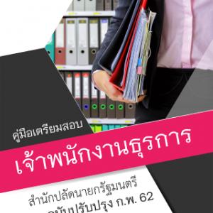 แนวข้อสอบ เจ้าพนักงานธุรการ สำนักปลัดนายกรัฐมนตรี 2562