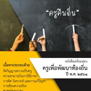 แนวข้อสอบ ครูคืนถิ่น โครงการผลิตครูเพื่อพัฒนาท้องถิ่น อัพเดทล่าสุด 2561