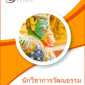 แนวข้อสอบ นักวิชาการวัฒนธรรม สำนักงานปลัดกระทรวงวัฒนธรรม 2562 (ปรับปรุงล่าสุด)