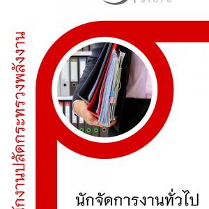 แนวข้อสอบ นักจัดการงานทั่วไป สำนักงานปลัดกระทรวงพลังงาน [2562]