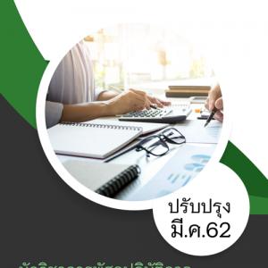 แนวข้อสอบ นักวิชาการพัสดุ กรมวิทยาศาสตร์การแพทย์ อัพเดทล่าสุด 2562