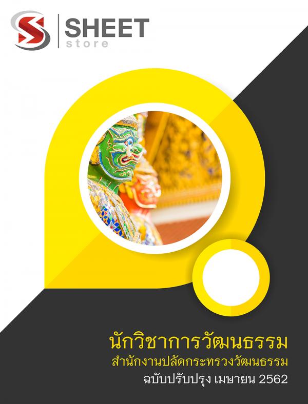 แนวข้อสอบ นักวิชาการวัฒนธรรม สำนักงานปลัดกระทรวงวัฒนธรรม อัพเดท 2562
