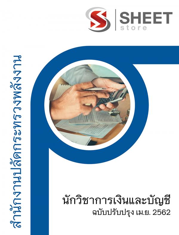 แนวข้อสอบ นักวิชาการเงินและบัญชี สำนักงานปลัดกระทรวงพลังงาน [2562]