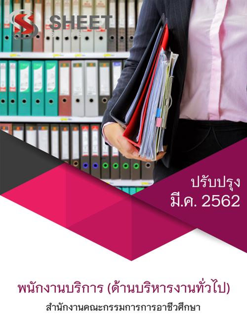 แนวข้อสอบ พนักงานบริการ (ด้านบริหารงานทั่วไป) สำนักงาน สอศ. อัพเดท 2562