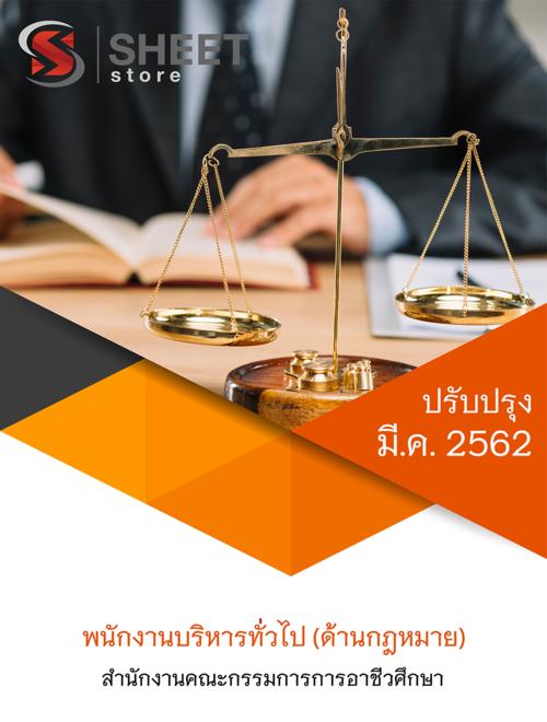 แนวข้อสอบ พนักงานบริหารทั่วไป (ด้านกฎหมาย) สำนักงาน สอศ. ปรับปรุง 2562