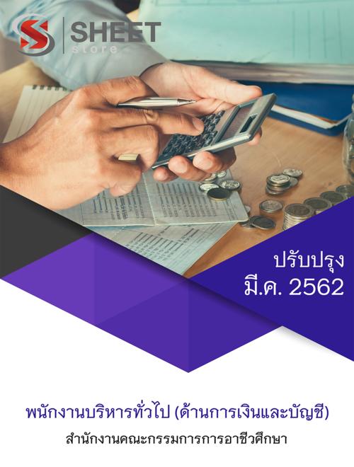 แนวข้อสอบ พนักงานบริหารทั่วไป (ด้านการเงินและบัญชี) สำนักงาน สอศ. 2562