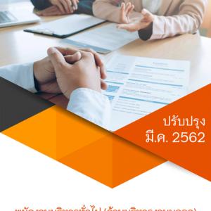 แนวข้อสอบ พนักงานบริหารทั่วไป (บริหารงานบุคคล) สำนักงาน สอศ. 2562