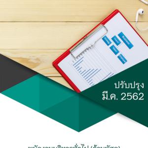 แนวข้อสอบ พนักงานบริหารทั่วไป (ด้านพัสดุ) สำนักงาน สอศ. ฉบับปรับปรุง 2562