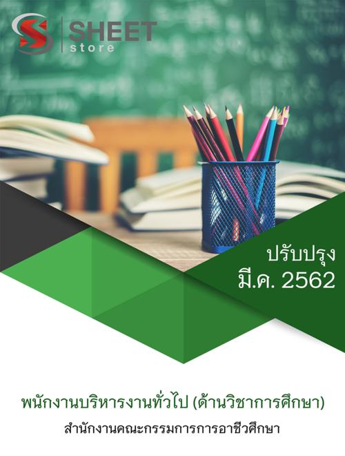 แนวข้อสอบ พนักงานบริหารงานทั่วไป (ด้านวิชาการศึกษา) สำนักงาน สอศ. 2562