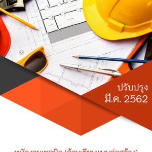 แนวข้อสอบ พนักงานเทคนิค (ด้านเขียนแบบก่อสร้าง) สำนักงาน สอศ. 2562