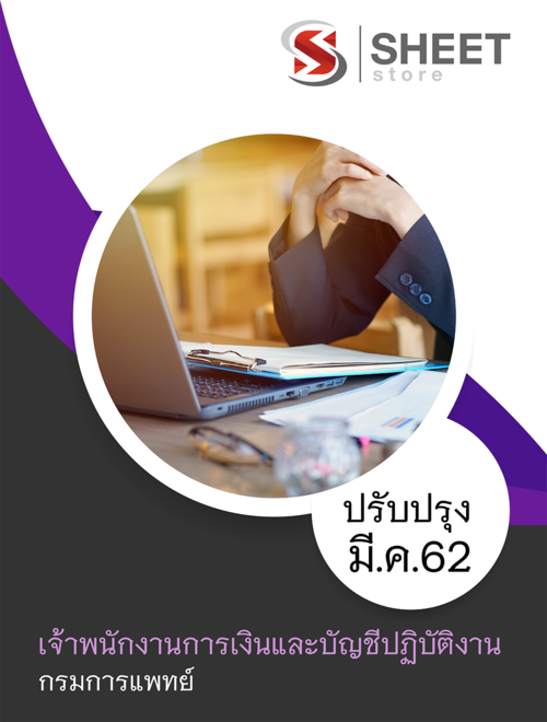 แนวข้อสอบ เจ้าพนักงานการเงินและบัญชี กรมการแพทย์ อัพเดทล่าสุด 2562