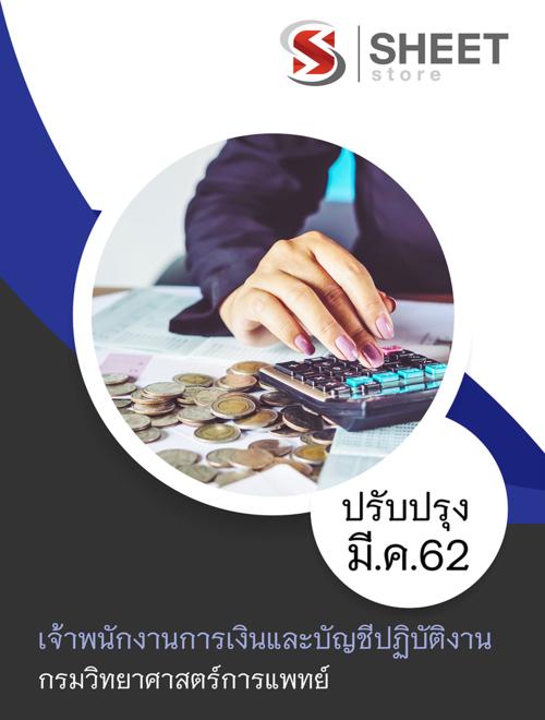 แนวข้อสอบ เจ้าพนักงานการเงินและบัญชี กรมวิทยาศาสตร์การแพทย์ อัพเดท 2562