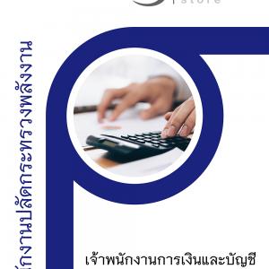 แนวข้อสอบ เจ้าพนักงานการเงินและบัญชี สำนักงานปลัดกระทรวงพลังงาน [2562]