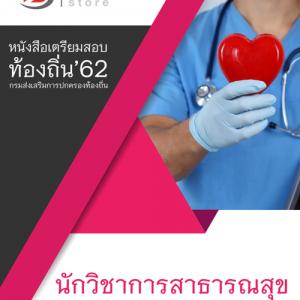แนวข้อสอบ นักวิชาการสาธารณสุข อปท (ท้องถิ่น) อัพเดทล่าสุด 2562