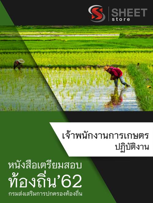 แนวข้อสอบ เจ้าพนักงานการเกษตร อปท (ท้องถิ่น) อัพเดทล่าสุด 2562