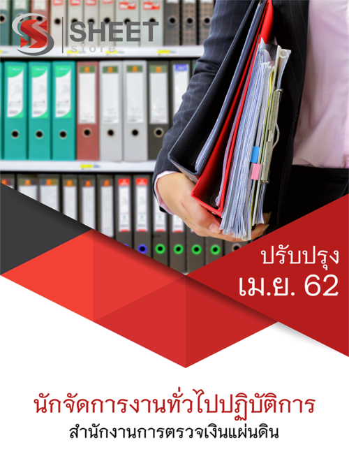 แนวข้อสอบ นักจัดการงานทั่วไป สำนักงานตรวจเงินแผ่นดิน (ปรับปรุง 2562)