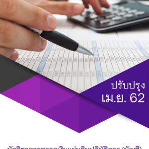 แนวข้อสอบ นักวิชาการตรวจเงินแผ่นดิน (บัญชี) สำนักงานตรวจเงินแผ่นดิน 2562