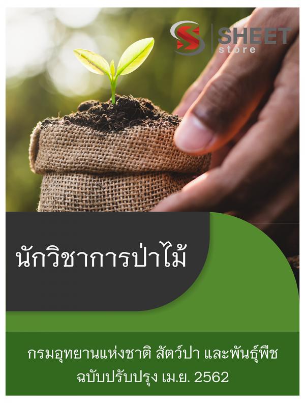 แนวข้อสอบ นักวิชาการป่าไม้ กรมอุทยานแห่งชาติ สัตว์ป่า และพันธุ์พืช 2562