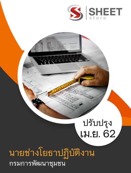 แนวข้อสอบ นายช่างโยธาปฏิบัติงาน กรมการพัฒนาชุมชน 2562
