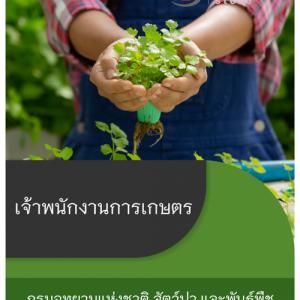 แนวข้อสอบ เจ้าพนักงานการเกษตร กรมอุทยานแห่งชาติ สัตว์ป่า และพันธุ์พืช 2562