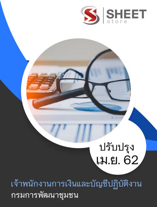 แนวข้อสอบ เจ้าพนักงานการเงินและบัญชี กรมการพัฒนาชุมชน 2562