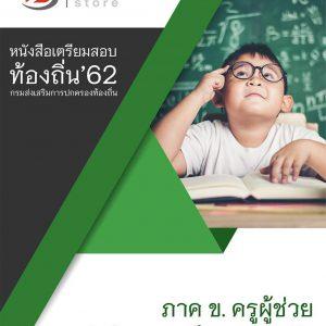 แนวข้อสอบ ครูผู้ช่วย กลุ่มวิชาการศึกษาปฐมวัย ท้องถิ่น (อปท) อัพเดทล่าสุด 2562