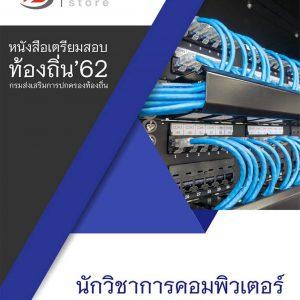 แนวข้อสอบ นักวิชาการคอมพิวเตอร์ ท้องถิ่น (อปท) อัพเดทล่าสุด 2562