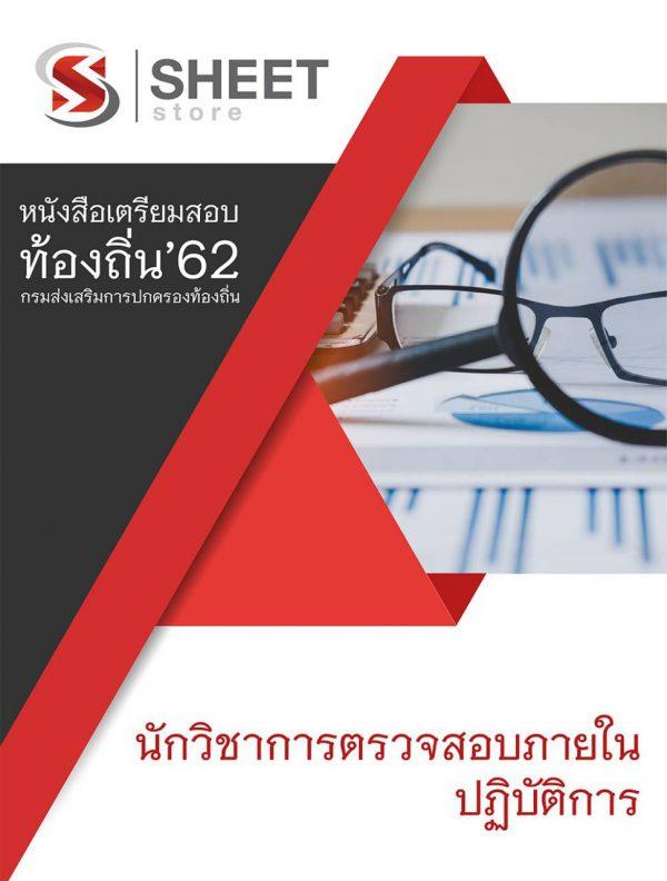 แนวข้อสอบ นักวิชาการตรวจสอบภายใน ท้องถิ่น (อปท) อัพเดทล่าสุด 2562
