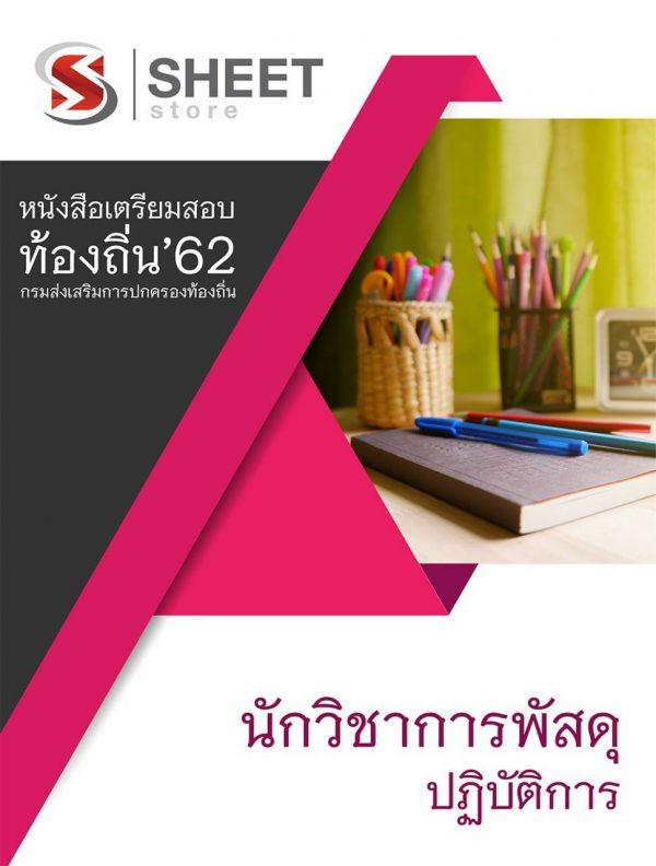 แนวข้อสอบ นักวิชาการพัสดุ ท้องถิ่น (อปท) อัพเดทล่าสุด 2562