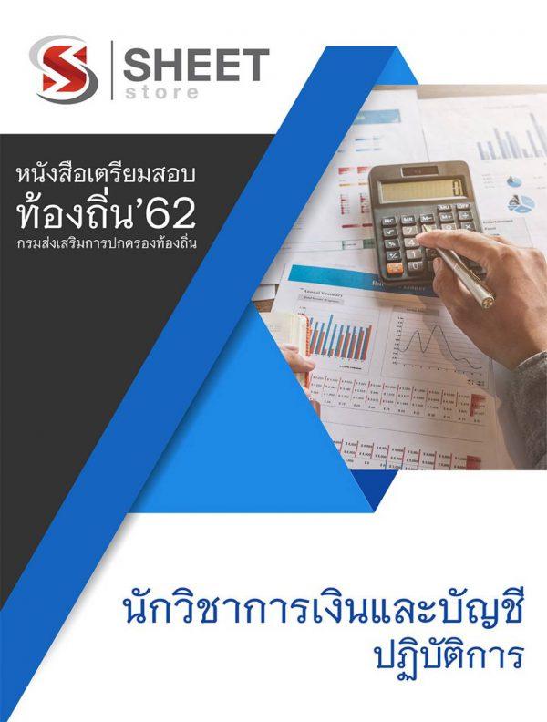 แนวข้อสอบ นักวิชาการเงินและบัญชี ท้องถิ่น (อปท) อัพเดทล่าสุด 2562
