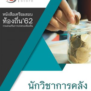 แนวข้อสอบ นักวิชาการคลัง ท้องถิ่น (อปท) อัพเดทล่าสุด 2562
