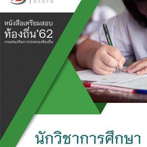 แนวข้อสอบ นักวิชาการศึกษา ท้องถิ่น (อปท) อัพเดทล่าสุด 2562