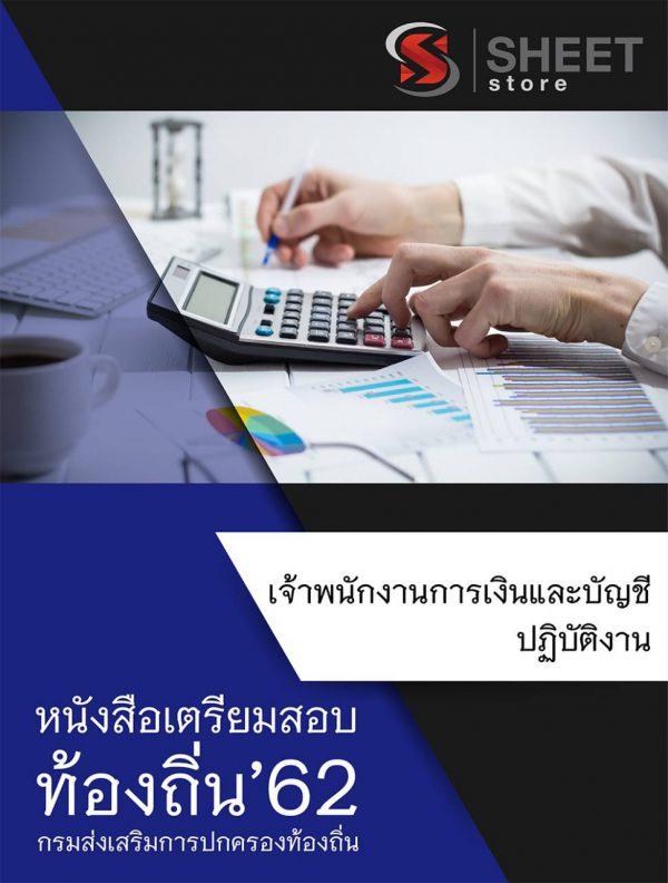 แนวข้อสอบ เจ้าพนักงานการเงินและบัญชี ท้องถิ่น (อปท) อัพเดทล่าสุด 2562