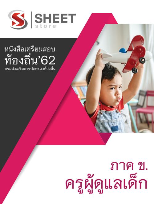 แนวข้อสอบ ครูผู้ดูแลเด็ก ท้องถิ่น (อปท) ฉบับปรับปรุง 2562