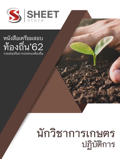 แนวข้อสอบ นักวิชาการเกษตรปฏิบัติการ อปท (ท้องถิ่น) อัพเดทล่าสุด 2562