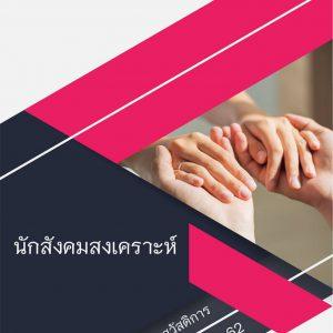 แนวข้อสอบ นักสังคมสงเคราะห์ กรมพัฒนาสังคมและสวัสดิการ 2562 (ล่าสุด)