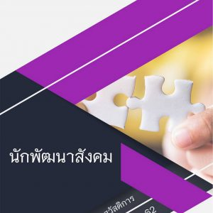 แนวข้อสอบ นักพัฒนาสังคม กรมพัฒนาสังคมและสวัสดิการ 2562 (อัพเดทล่าสุด)