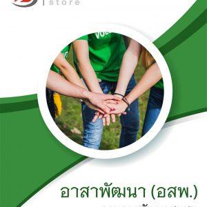 แนวข้อสอบ อาสาพัฒนา กรมการพัฒนาชุมชน (อสพ) 2562