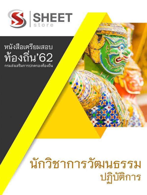 แนวข้อสอบ นักวิชาการวัฒนธรรม ท้องถิ่น 2562 (อปท) อัพเดทล่าสุด
