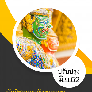 แนวข้อสอบ นักวิชาการวัฒนธรรม สำนักงานปลัดกระทรวงวัฒนธรรม 2562 (พนักงานราชการ)