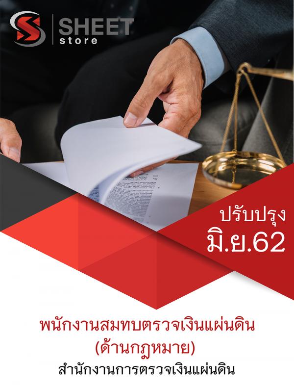 แนวข้อสอบ พนักงานสมทบตรวจเงินแผ่นดิน (ด้านกฎหมาย) สตง 2562