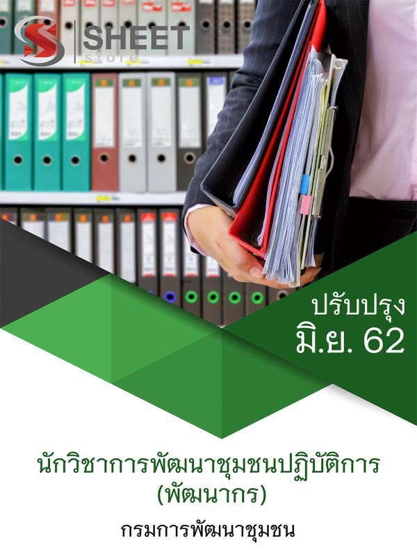 แนวข้อสอบ นักวิชาการพัฒนาชุมชน (พัฒนากร) กรมการพัฒนาชุมชน 2562