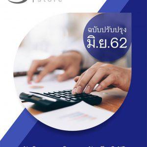 แนวข้อสอบ นักวิชาการเงินและบัญชี กรมป้องกันและบรรเทาสาธารณภัย 2562